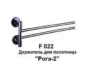 Держатель для полотенец двойной F-022