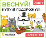 Веснуй з Укрпоштою