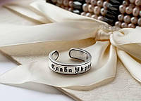 Кольцо Слава Украине Героям Слава серебро 925, фото 1