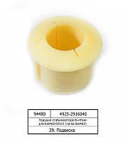 Подушка стабилизатора D=45мм для КАМАЗ-65115 (пр-во КАМАЗ) 4925-2916040