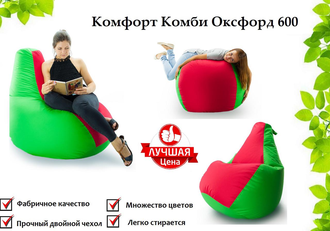 Кресло груша «Комфорт Комби» из ткани Оксфорд 600