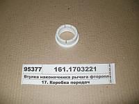 Втулка наконечника рычага фторопласт. (пр-ва КАМАЗ) 161.1703221
