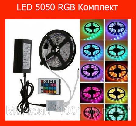 Светодиодная лента LED 5050 RGB Комплект!Лучший подарок, фото 2