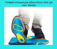 Гелевая стелька для обуви Шоль Activ gel man, Women!Опт