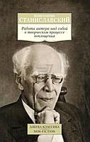 Книга Константин Станиславский «Работа актера над собой в творческом процессе воплощения» 978-5-389-09550-2