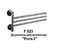Держатель для полотенец тройной F-023
