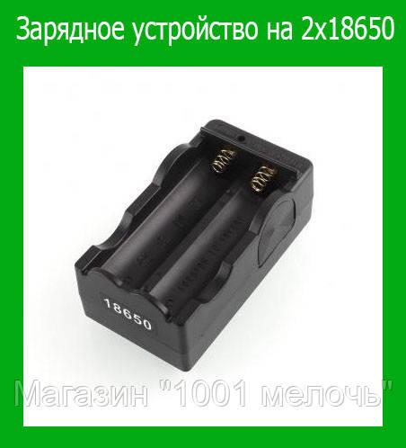 Зарядное устройство на 2x18650 от сети 220V DOUBLE!Лучший подарок