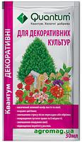 Quantum для Декоративных растений, 30мл. Комплексное хелатное удобрение