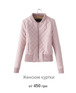 Скидки на Весеннюю одежду и обувь в Украине. Сравнить цены, купить ... f27eb5cee1e