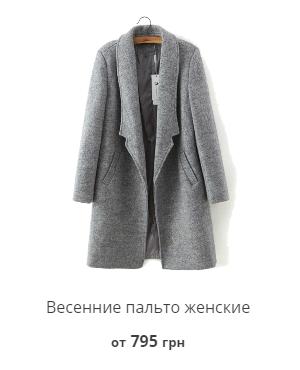 Скидки на Весеннюю одежду и обувь в Украине. Сравнить цены, купить  потребительские товары на маркетплейсе Prom.ua c662e4689e0