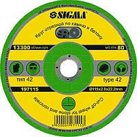 Круг отрезной по бетону абразивный Sigma Ø230мм (1921761)