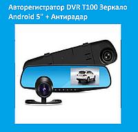 "Авторегистратор DVR T100 Зеркало Android 5"" + Антирадар!Опт"