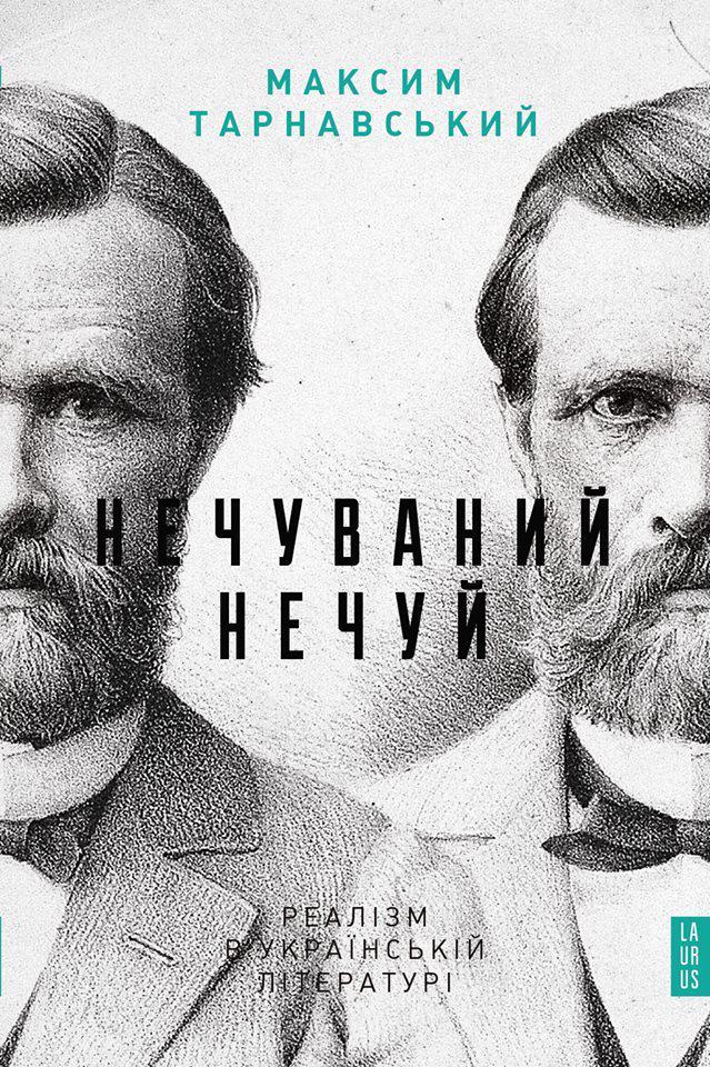 Максим Тарнавський. Нечуваний Нечуй. Реалізм в українській літературі