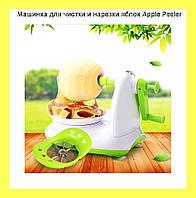 Машинка для чистки и нарезки яблок Apple Peeler!Опт