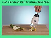 Slap Chop (Слэп Чоп) - Ручной измельчитель продуктов!Опт