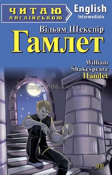 Гамлет / Hamlet | Вільям Шекспір | Intermediate | Арий