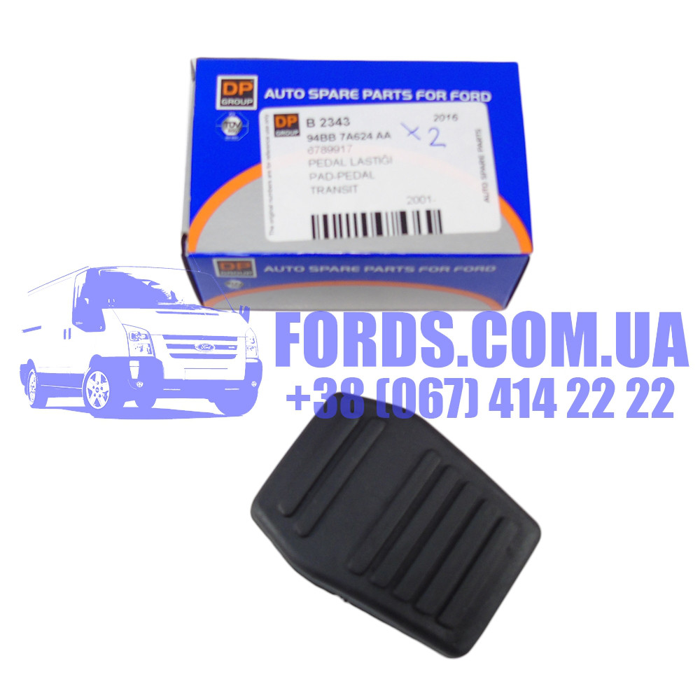 Накладка педали FORD TRANSIT/FOCUS/MONDEO/CONNECT/FIESTA (6789917/94BB7A624AA/B2343) DP GROUP