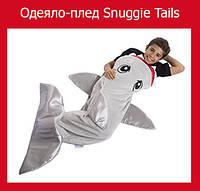 Одеяло-плед SnuggieTails в форме серой акулы!Опт