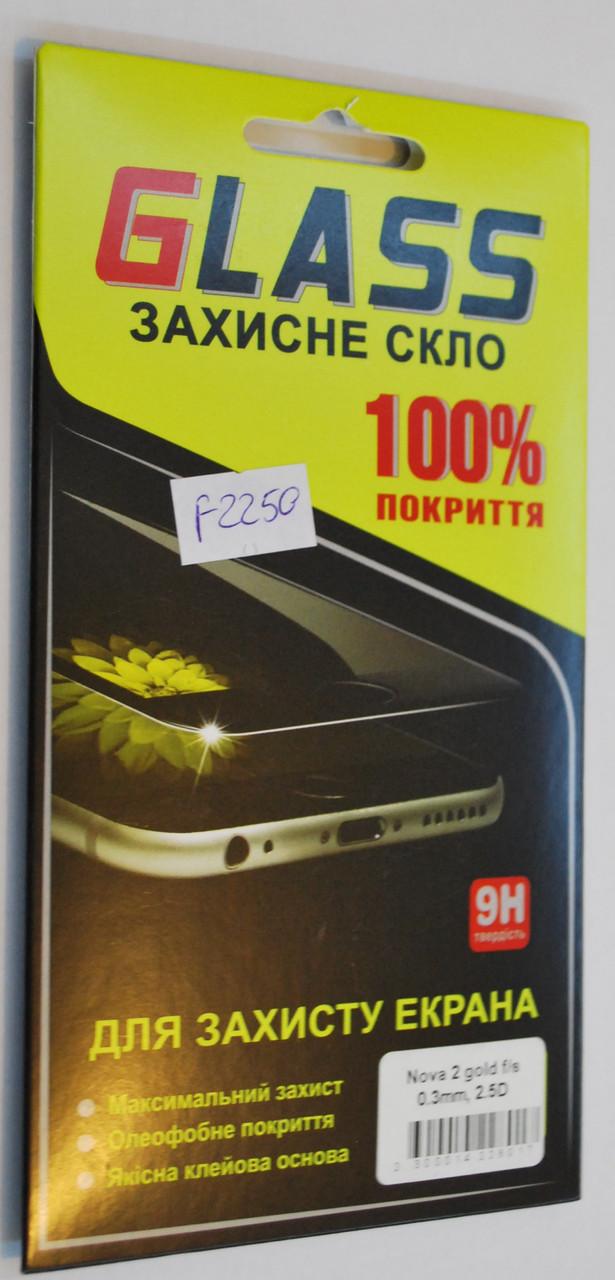 Защитное стекло с Silk Screen покрытием для Huawei Nova 2 золотое, F2250