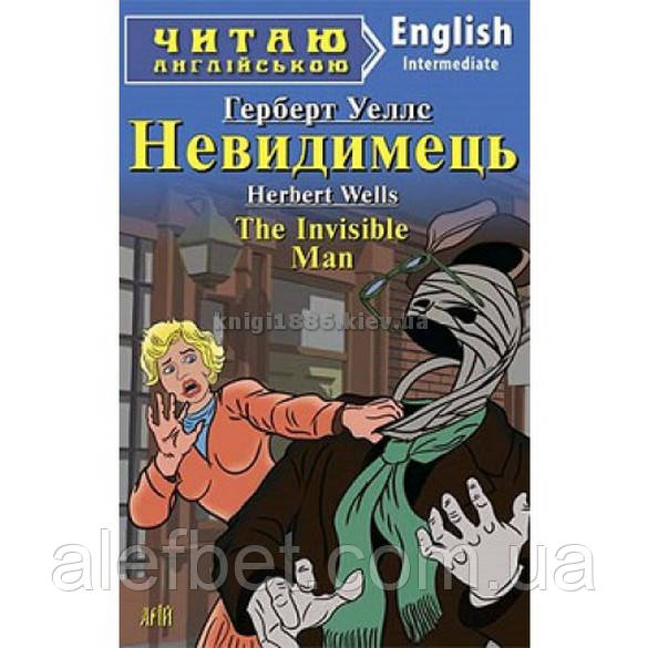 Невидимець / The Invisible Man | Герберт Уеллс | Intermediate | Арий
