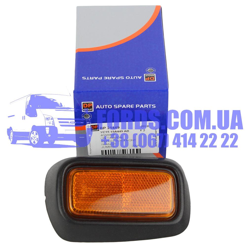 Відбивач бампера переднього FORD TRANSIT 2000-2014 (Лівий) (4088904/YC1515A449AB/BP21449) DP GROUP