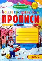 Каллиграфические прописи с волшебными страничками. (2 часть ) В. Федиенко