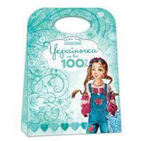 Україночка на всі 100%. Сама собі модельєр.