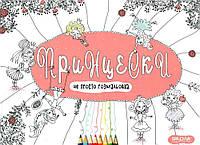 Принцески (не просто розмальовка).  Василий Федиенко