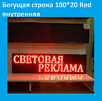 Бегущая строка 100*20 Red внутренняя!Опт