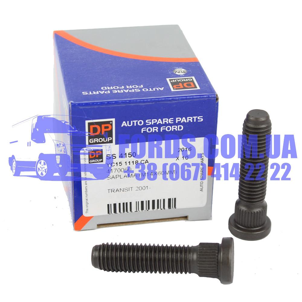Болт колесный задний FORD TRANSIT 2000-2006 (M14X60MM) (4170050/YC151118CA/SS4150) DP GROUP