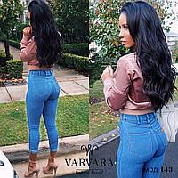 Женские стильные джинсы, ткань: стрейч-джинс  (42-52 р) 77П618