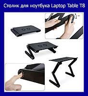 Столик для ноутбука Laptop table T8!Опт