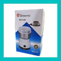 Кофемолка DOMOTEC MS-1106!Опт