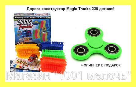 Дорога-конструктор Magic Tracks 220 деталей +СПИННЕР В ПОДАРОК!Лучший подарок, фото 2