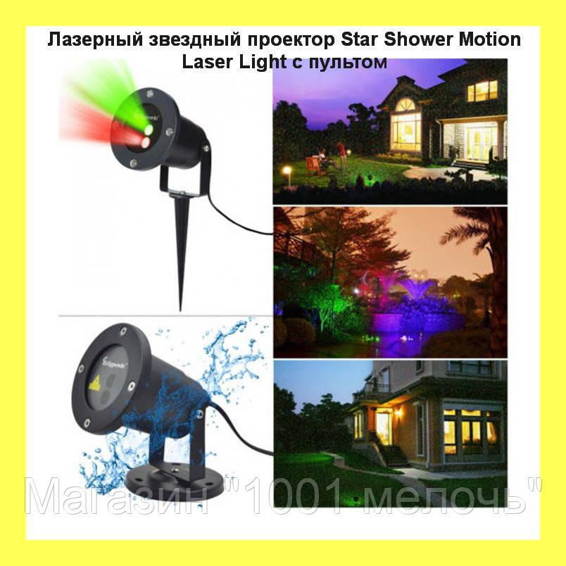 Лазерный звездный проектор Star Shower Motion Laser Light с пультом!Лучший подарок