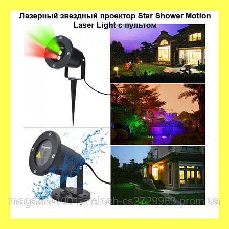 Лазерный звездный проектор Star Shower Motion Laser Light с пультом!Лучший подарок, фото 2