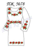 Заготовка на платье женское №78, фото 1