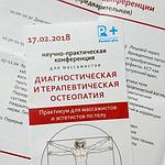 Научно-практическая конференция для массажистов