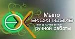 """Интернет- магазин """"Эксклюзив"""""""