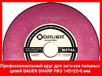 Профессиональный круг для заточки цепей DAUER SHARP PRO 145*22*6 мм не жжет металл