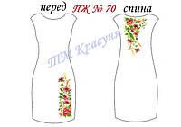 Заготовка на платье женское №70, фото 1
