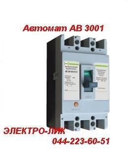 Автоматический выключатель АВ 3001/3Н 20А