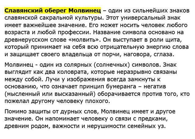 описание славянского оберега молвинец