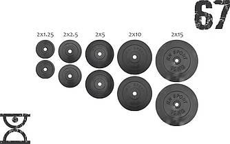 67 кг (2х1.25, 2х2.5, 2x5, 2х10 и 2x15) дисков, покрытых пластиком (31 мм)(51 мм)