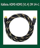 Кабель HDMI-HDMI (V1.4) 3M 14+1!Опт