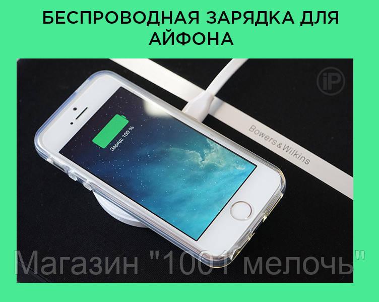 Беспроводная зарядка для смартфонов с ресивиром - Wireless Charger Fantasy- ДЛЯ АЙФОНА!Лучший подарок