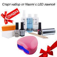 Старт набор от Naomi с LED лампой