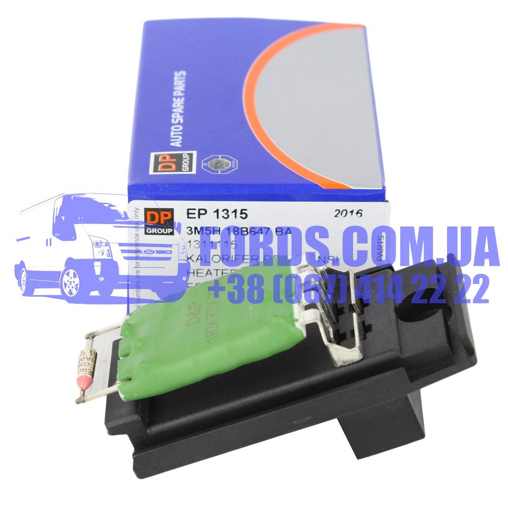 Резистор отопителя FORD CONNECT/MONDEO/FOCUS 1998-2013 (1311115/3M5H18B647BA/EP1315) DP GROUP