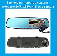 Зеркало регистратор с двумя камерами DVR  138W 4,3` two camera!Опт
