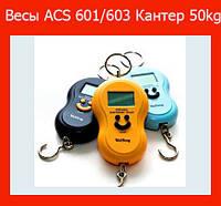Весы ACS 601/603 Кантер 50kg!Опт